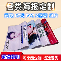 All kinds of poster sticker ads custom wall stickers poster self-stick PP back glue picture print photo photo of the photo light box