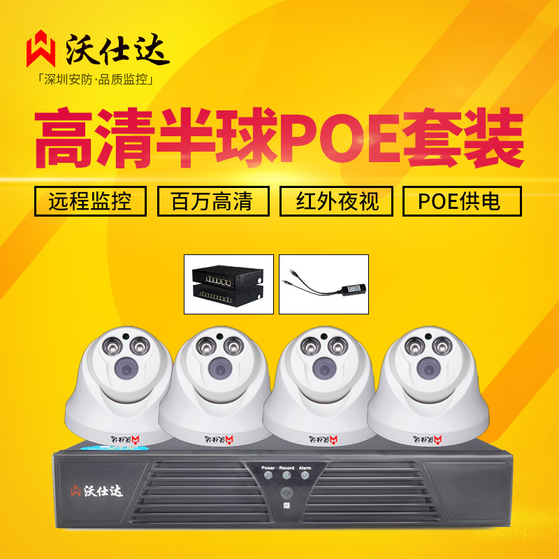 Wo Shida Indoor HD Dome POE Package First-line network monitoring kit POE monitoring package