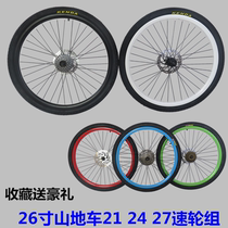 26-inch mountain bicycle quick disassembly bearing wheel hub bicycle wheel set disc brake V-brake aluminum alloy wheel rim wheel front and rear wheels