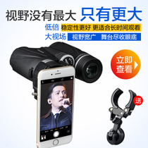 Freedom Deer Large View Angle Low High Stability 5x Binoculars Moon Drama Stage Play Celestial Performance