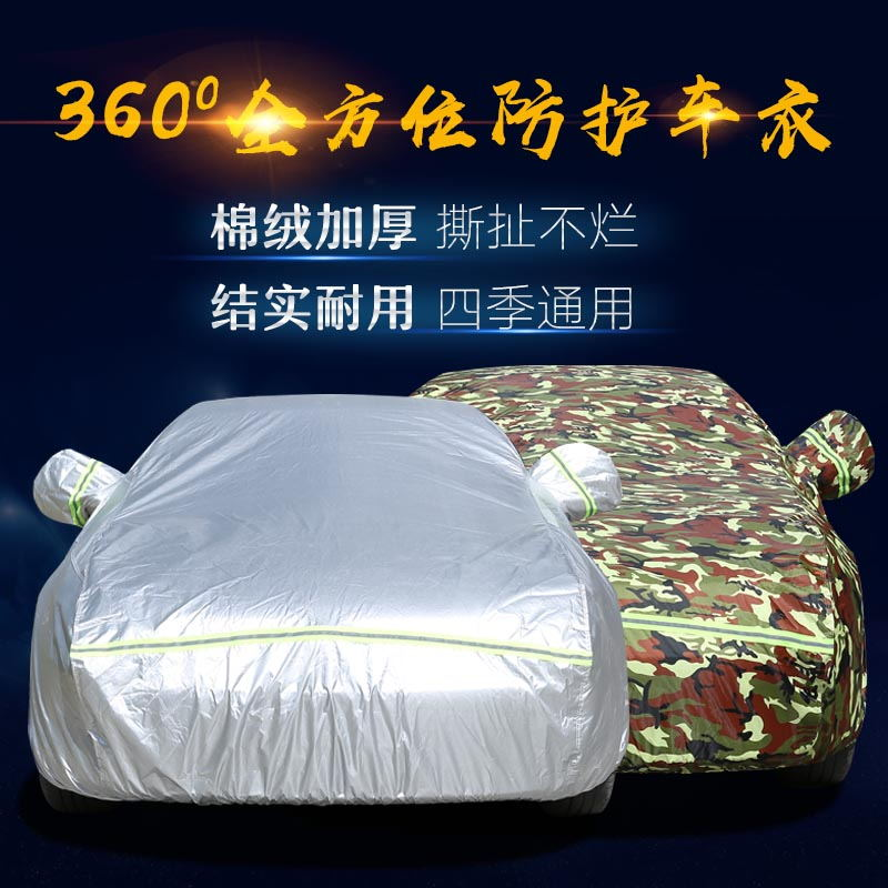 Car cover for camry, car cover, sunshade, coat, carport, sunscreen, rainproof, sunshade, sunshade, clothing, dustproof, sunshade, sunshade, cloth, Toyota, Camry