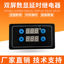 Relay Module Dual Screen Digital Display Switch DC 12V Opening Time Infinite Cycle Control Delay Relay
