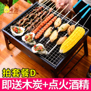 It is a thousand small outdoor barbecue charcoal 2-5 tool 3 full field box can be folded carbon meat household stove