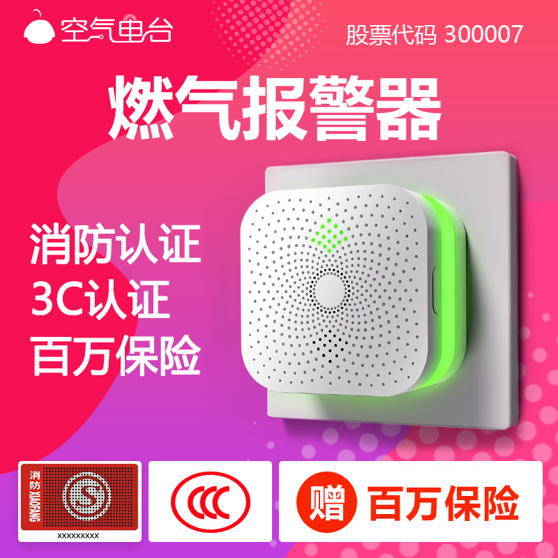 Gas, Natural Gas and Gas Leakage Alarm Carbon Monoxide Alarm for Household Gas Liquefied Gas Kitchen