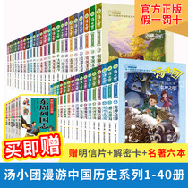 (Legislative minus 70) Tang Xiaoqu book a full set of 1-40 Liao song Jinyuan roaming Chinese history Valley Qing Ping Dong Zhou Zhou Zhou Zhou Zhou Lian Lian Lian Xiang Feng Yun primary school students 8-12-1
