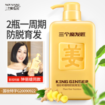 Three magic hair Carpenter Ginger Shampoo dandruff itching oil anti hair loss shampoo hair thickening