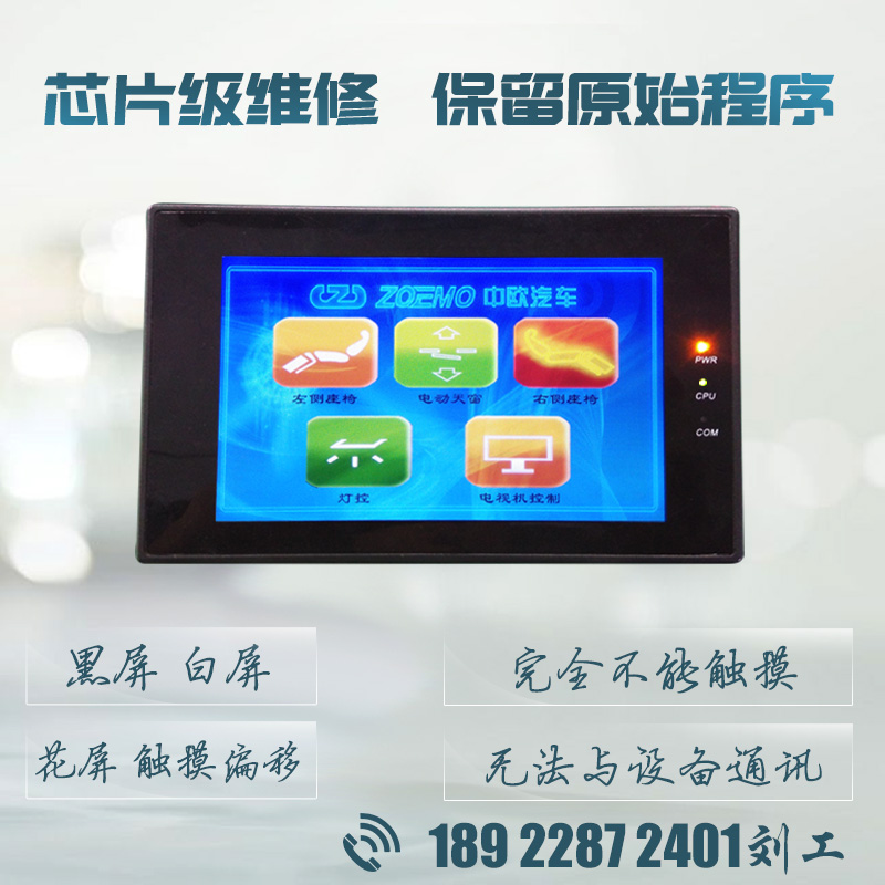 Step MT4404T MT4404TE touch screen Professional repair black screen Communication is not on the screen Screen touch