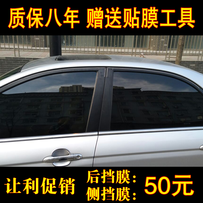 Beijing Modern Old Ilante Vehicle Full Film Front Windshield Explosion-proof and Heat-insulating Solar Film
