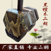 Erhu playing musical instrument professional grading boutique manufacturers selling adult children beginners Erhu
