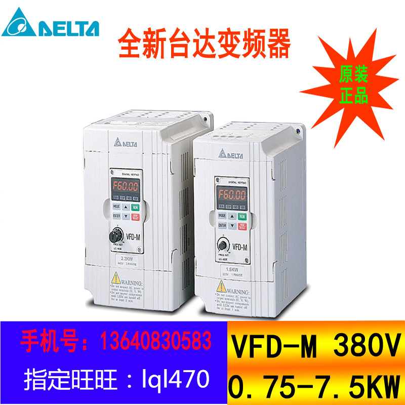 New genuine Delta Inverter VFD-M Series VFD022M43B 2.2KW 3PHASE 380V
