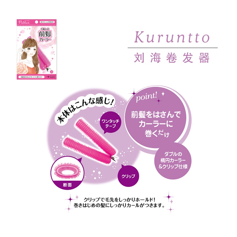 Japan imported new Kuruntto air bangs curler