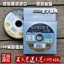 German original imported silk Johnfield STROFT profit GTM sub-line main line giant Taiwan fishing line 100 meters