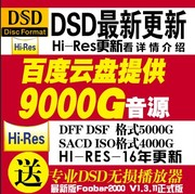 DSD lossless music player popular Chinese SACD/DTS/DFF/DSF image fever class HIRES audio source