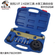 The new Buick GM New Reptie 2.0T 2.4 Mrybo New Jun Yue Ancola time-specific tool