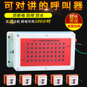Outdoor elevator call bell elevator cage elevator construction site wireless intercom device set