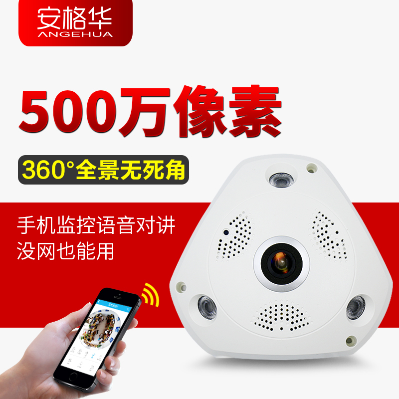 360 Degree Panoramic Camera Wireless Monitor Intelligent HD Wifi Mobile Tele Home Store Camera