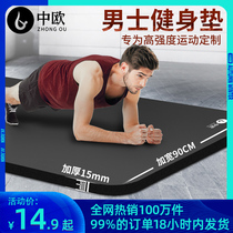 Central European mens fitness mat beginner yoga mat thickened and lengthened anti-slip sports yoga mat home