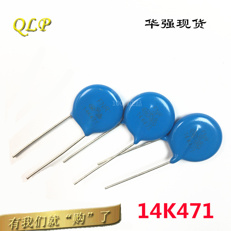 Original spot Fenghua FNR 14k471 14d471k varistor capacitor appliance accessories