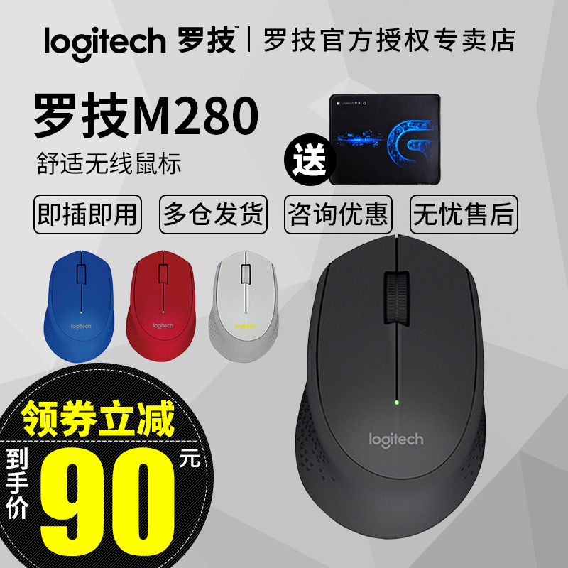 af6359f5e87 Logitech M280 wireless mouse desktop notebook mouse photoelectric power  saving Logitech mouse M330 silent mouse