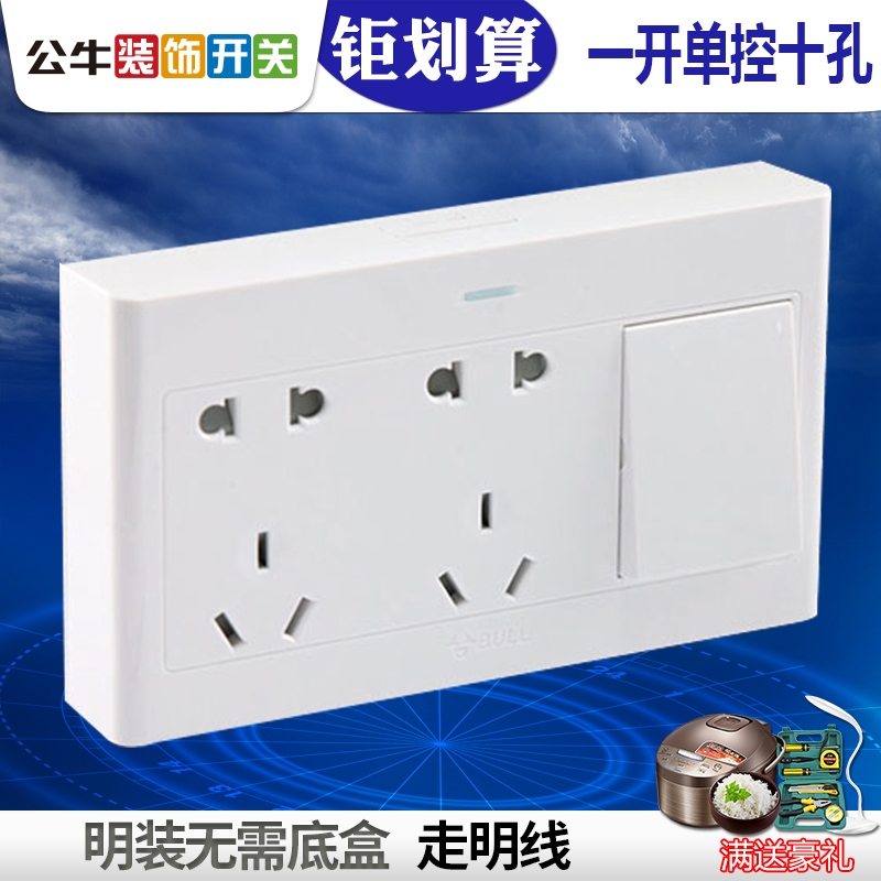 Bull Open Switch Socket Power Supply Five-hole Open Box 10-hole Household Open Single-hole 10-hole Socket Panel
