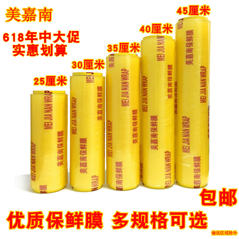 Meijia South big roll plastic wrap slimming stovepipe supermarket fruit and vegetable cold storage kitchen food wrap