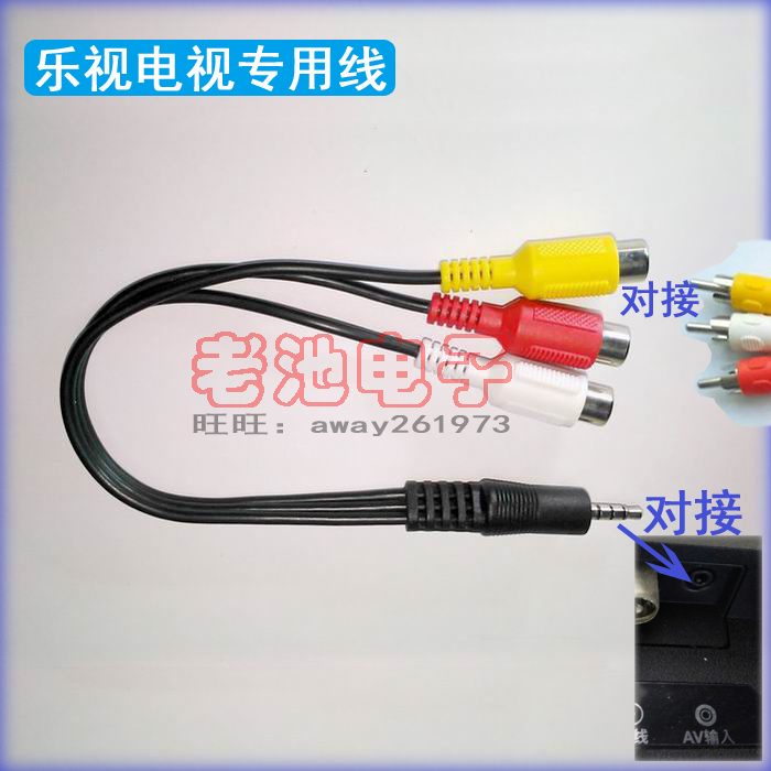 LeTV TV AV input interface dedicated one minute three video cable 3-in-1 adapter connector red yellow white