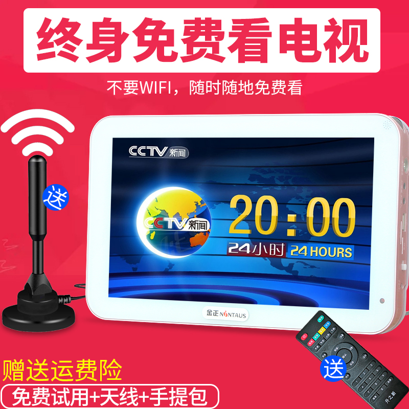 Kim Jong-in antenna ground wave DTMB mobile TV for the elderly to listen to operas, watch theatres, mini portable video player, hand-held pocket TV radio