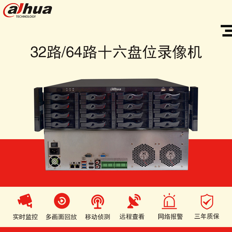 Dahua 16-disk 32-way 64-way 128-way NVR816-32-HD network H.265 high-definition surveillance video recorder