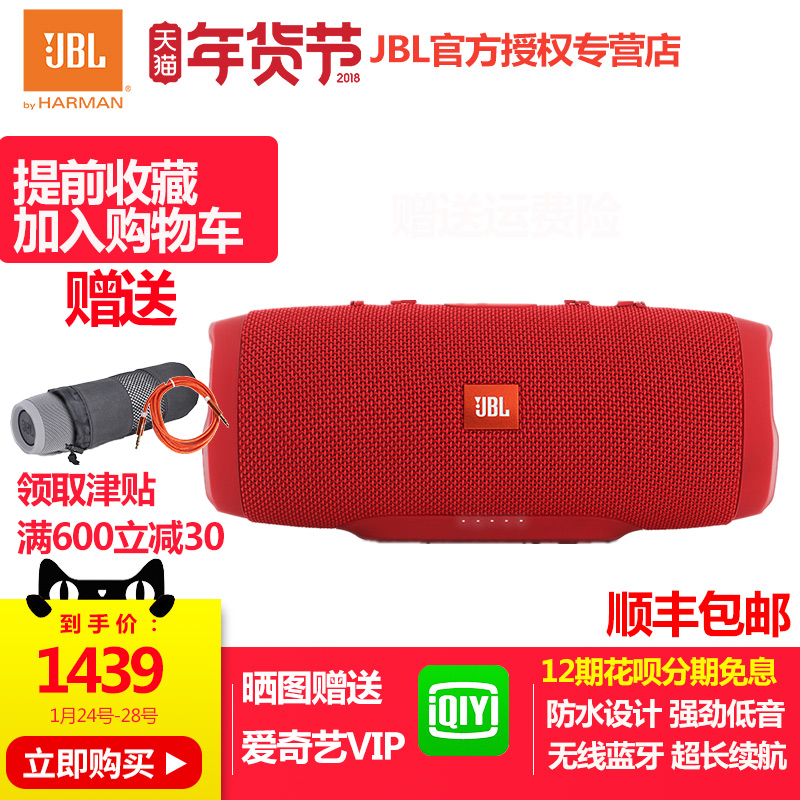 JBL CHarge 2 + Shock Wave 2 Bluetooth speaker waterproof outdoor portable stereo Apple mobile music bass