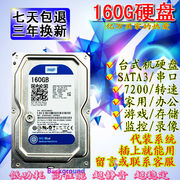 Shipping single disc 160G desktop hard drive serial SATA2 mechanical hard disk support blue computer monitor 250