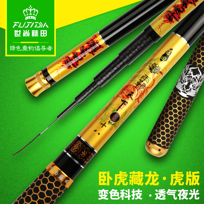Top Ten Brand Fishing Rod Shi Shangtuotian Wohu Hidden Dragon Japan Imported 19-tune Ultra-light and Ultra-hard 28-tune Hand Rod