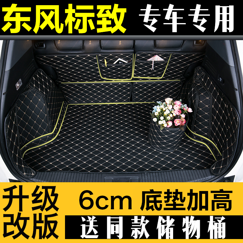 Dedicated Dongfeng Peugeot 408 207 2008 301 308 trunk mat fully enclosed 307 4008 tail box mat