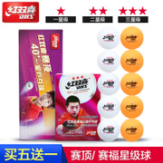 A Hongshuangxi table tennis star award star game ball table tennis ball training new play yellow white resistance
