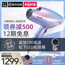 Panasonic hair dryer household no harm to power generation hair dryer Agaricus Mandarina nano-water anion gift box hair dryer NA98Q