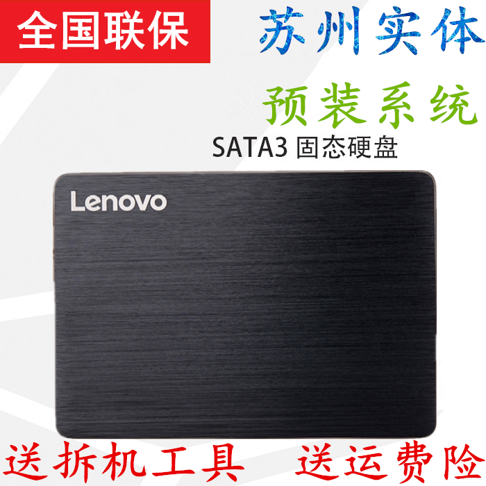Lenovo notebook solid state drive ssd 120G G50-30 G50-80 M4450 M50-70