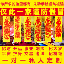 Five elements transshipment Tai Sui luck Good luck Lucky career Fortune Safe body protection Marriage Peach blossom Wenchang opening symbol