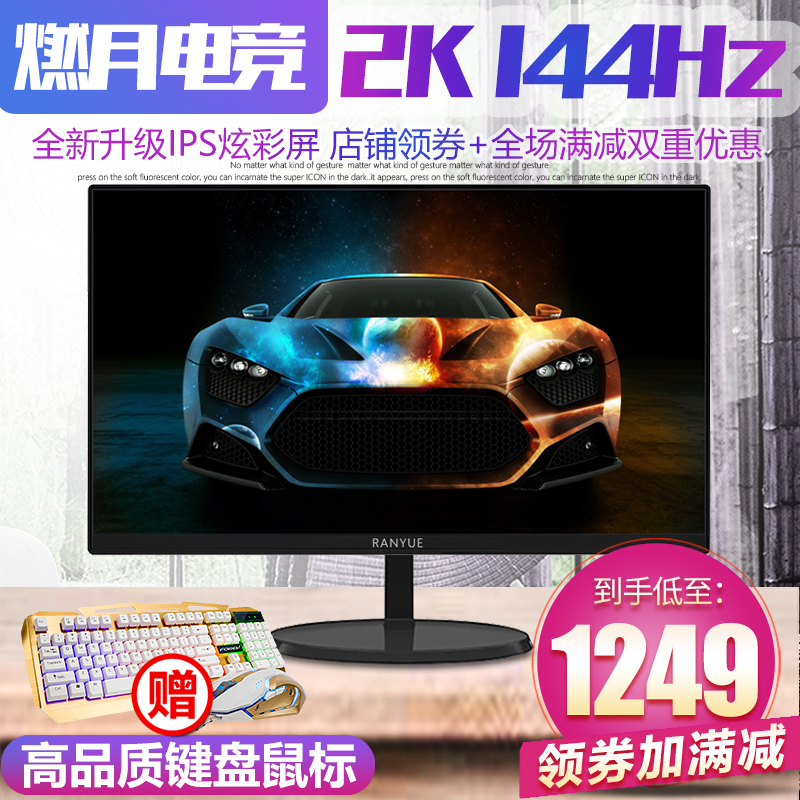 Fuel Moon Q240M 24 inch 2K 144Hz Display IPS Desktop Ultra-thin Home Office Eye Protection Design Competition Game Eating Chicken Computer LCD Screen 1MS Frameless FPS