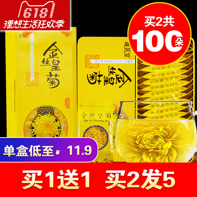 【Fu Rong Tang】 gold silk emperor herbal tea large flower chrysanthemum tea Huizhou Huang Ju shipping a cup