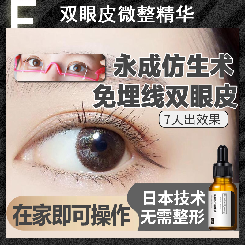 Double eyelid shape cream lace paste non-traced long-lasting invisible natural swollen eye bubble god for men and women dedicated permanent buried line