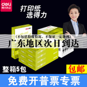 Effective /deli minrel A4 paper to print copy paper 70g80g office supplies wholesale A4 FCL single packet 500