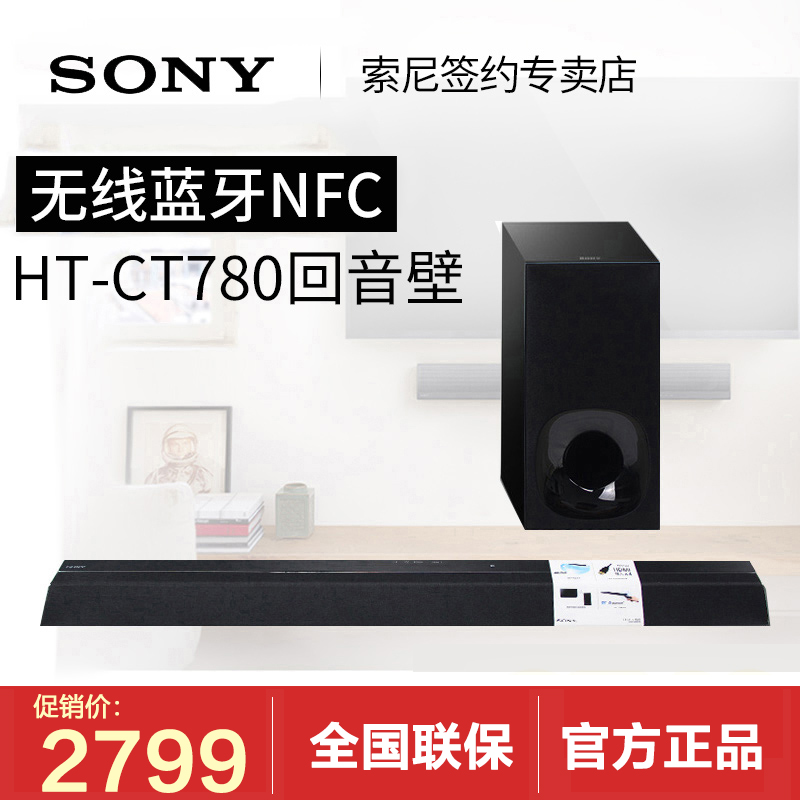 [The goods stop production and no stock]Sony/Sony HT-CT780 5.1 Echo Home Theater TV Audio Wireless Bluetooth Computer Speaker