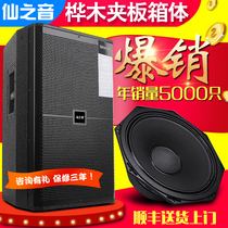 Professional Stage Wedding Plaza/Bar/Conference/KTV Speaker Stage Set with Single and Double 15-inch Speakers