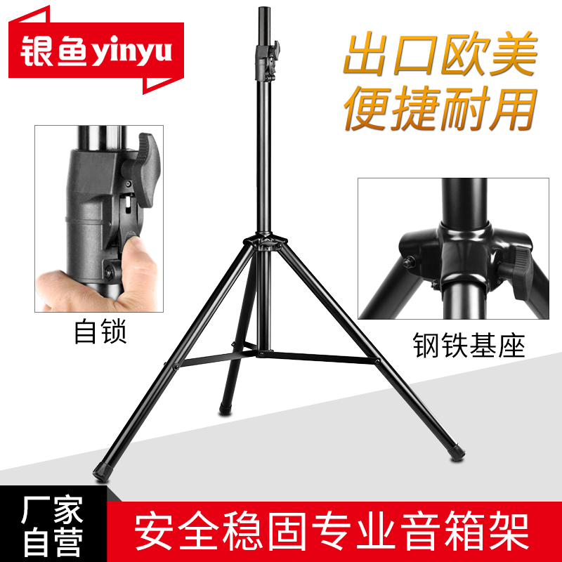 Silver Fish Professional speaker rack 12 inch 15 Floor stage sound triangle bracket speaker rack metal tripod