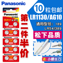 Panasonic AG10 Button Battery LR1130 L1131 LR54 389 390 Electronic Watch Casio Calculator 1.5V Alkaline 189 Thermometer Laser Pen Toy Round 10