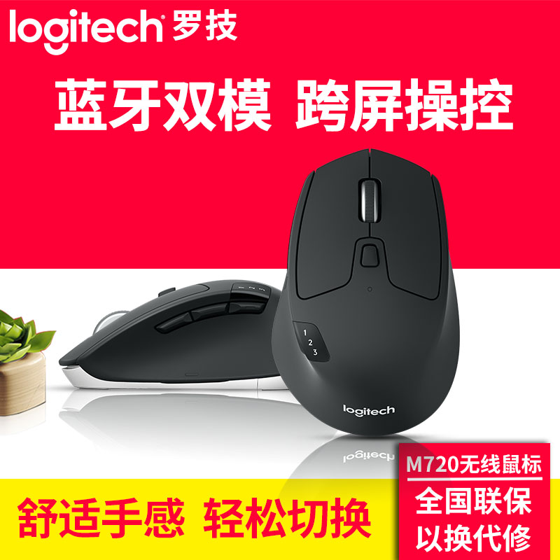 Logitech M720 Wireless Mouse Bluetooth Unicom Dual-mode Apple Laptop Desktop Computer Business General Purpose