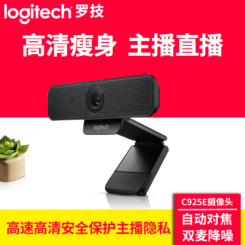 Logitech C925E HD computer camera beauty video conference anchor live 1080P debugging C920 upgrade