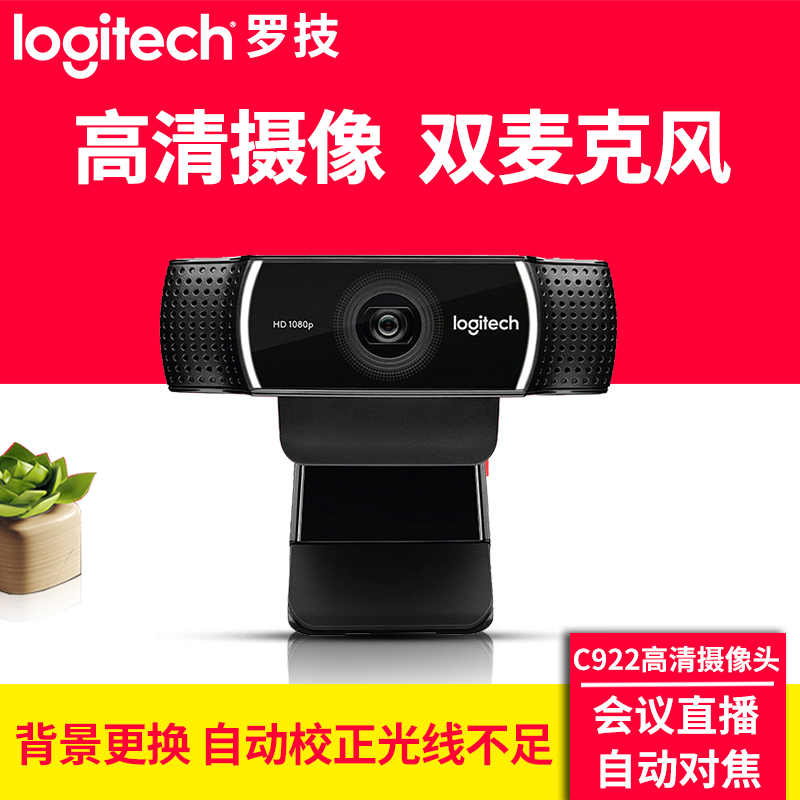 Logitech C922 PRO Beauty Live Computer Camera with Microphone USB Desktop 1080P Host Camera