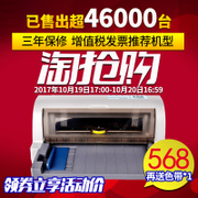 Jiapuwei TH880 new stylus printer VAT invoice express fiscal instruments Taobao singles needle test