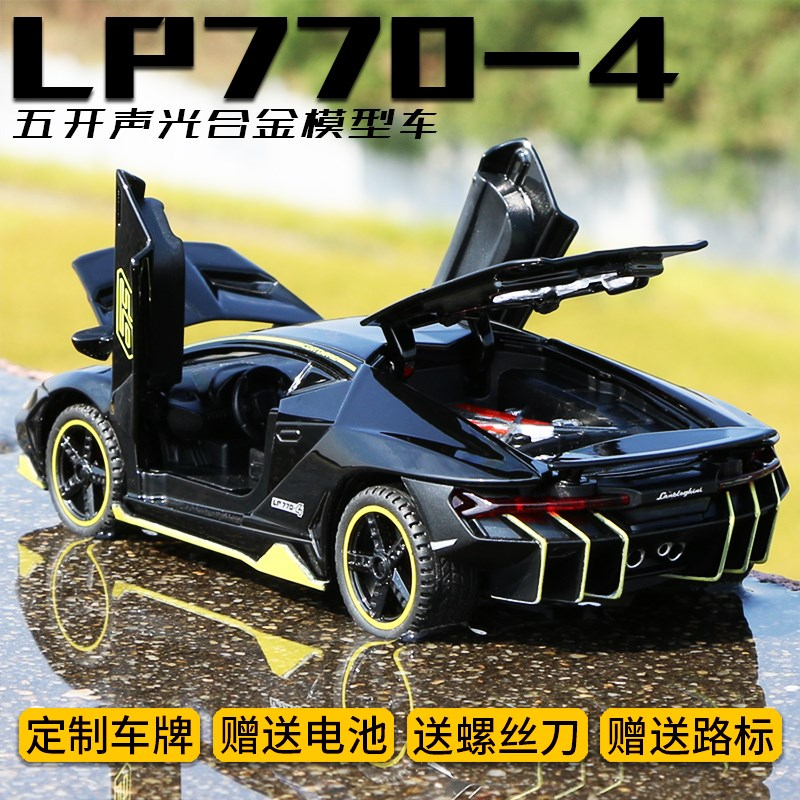 Lamborghini Daniel five-open alloy model LP770 acoustic light echo boy toy car simulation car model