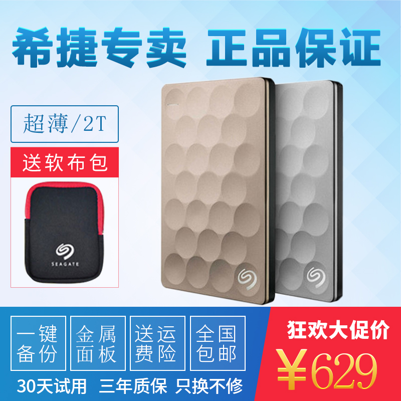 Seagate Backup plus Ultra slim 2TB slim 9.6mm HDD